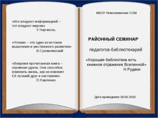 МБОУ Новоленинская СОШ РАЙОННЫЙ СЕМИНАР педагогов-библиотекарей «Хорошая библ