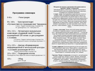 Программа семинара 9-9/40 - Регистрация. 9/50-10/30 - Урок-презентация «Путе