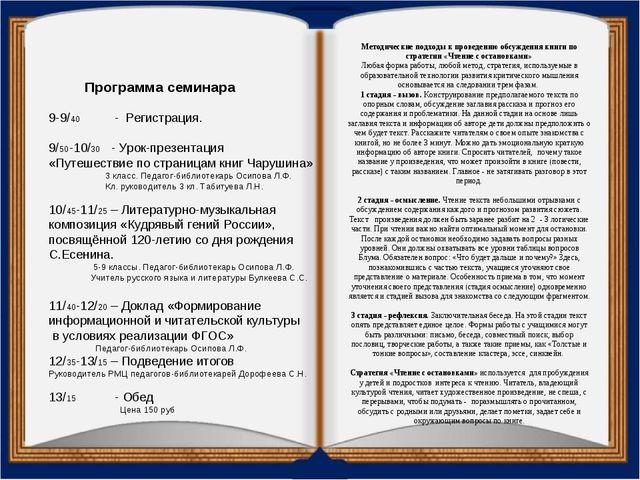 Программа семинара 9-9/40 - Регистрация. 9/50-10/30 - Урок-презентация «Путе...