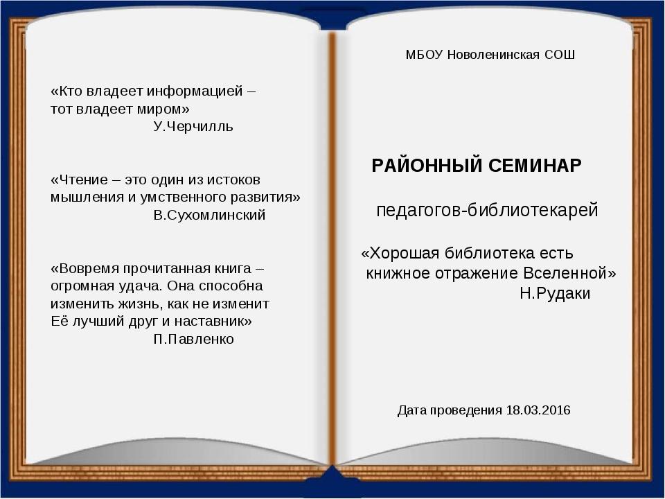 МБОУ Новоленинская СОШ РАЙОННЫЙ СЕМИНАР педагогов-библиотекарей «Хорошая библ...