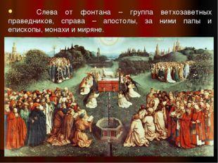 Слева от фонтана – группа ветхозаветных праведников, справа – апостолы, за н