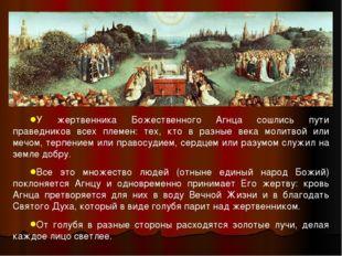 У жертвенника Божественного Агнца сошлись пути праведников всех племен: тех,