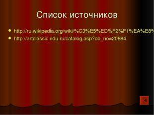 Список источников http://ru.wikipedia.org/wiki/%C3%E5%ED%F2%F1%EA%E8%E9_%E0%E