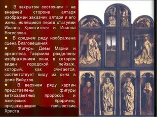 В закрытом состоянии – на внешней стороне алтаря изображен заказчик алтаря и