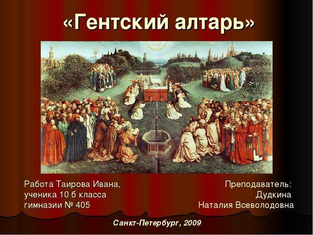 «Гентский алтарь» Работа Таирова Ивана, ученика 10 б класса гимназии № 405 П...