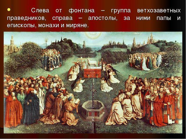 Слева от фонтана – группа ветхозаветных праведников, справа – апостолы, за н...