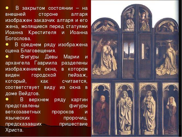 В закрытом состоянии – на внешней стороне алтаря изображен заказчик алтаря и...