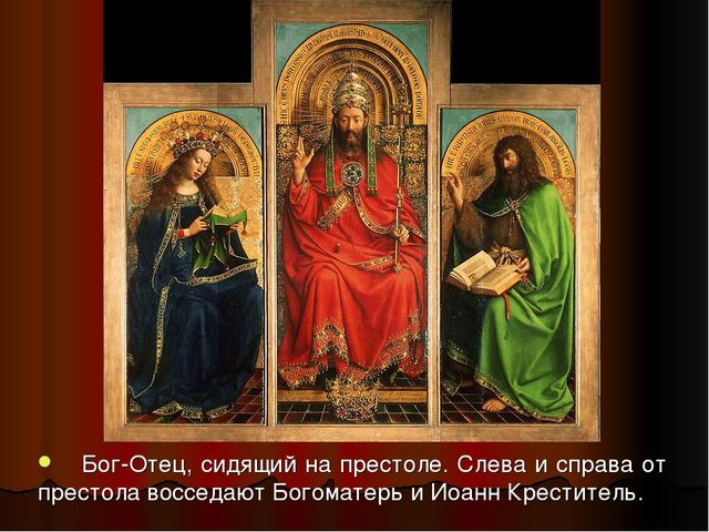 Бог-Отец, сидящий на престоле. Слева и справа от престола восседают Богомате...