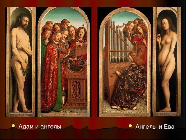 Адам и ангелы Ангелы и Ева