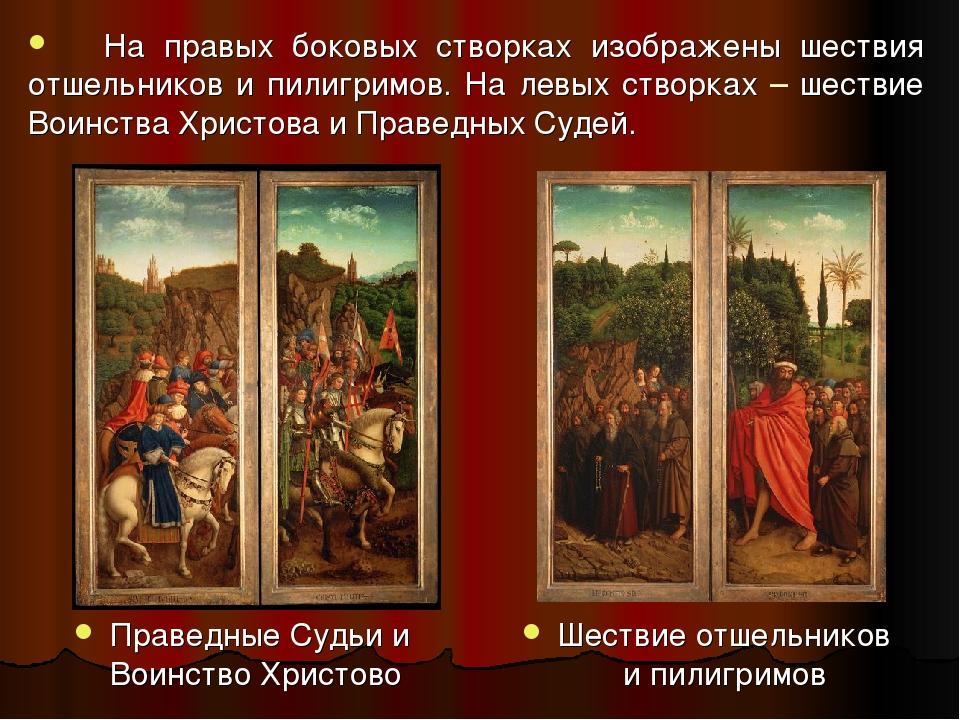 Праведные Судьи и Воинство Христово Шествие отшельников и пилигримов На правы...