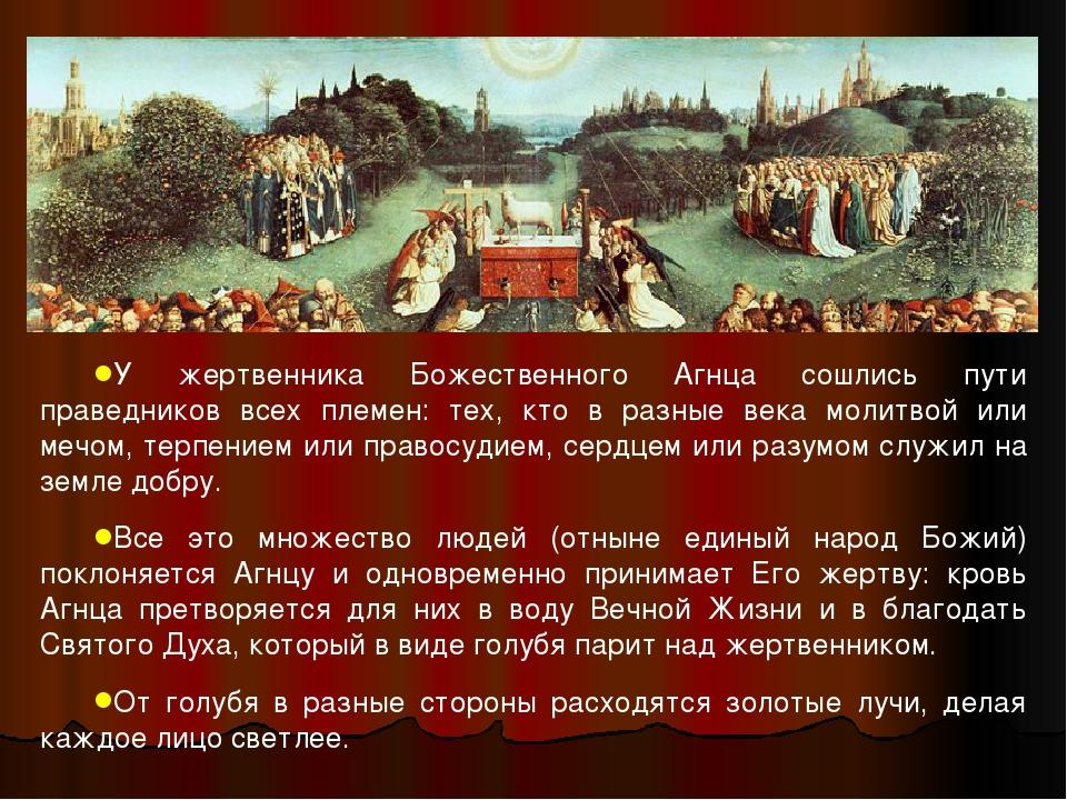 У жертвенника Божественного Агнца сошлись пути праведников всех племен: тех,...