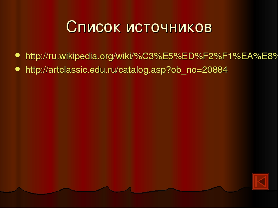 Список источников http://ru.wikipedia.org/wiki/%C3%E5%ED%F2%F1%EA%E8%E9_%E0%E...