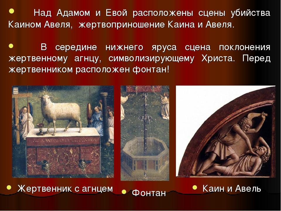 Жертвенник с агнцем Фонтан Каин и Авель Над Адамом и Евой расположены сцены у...