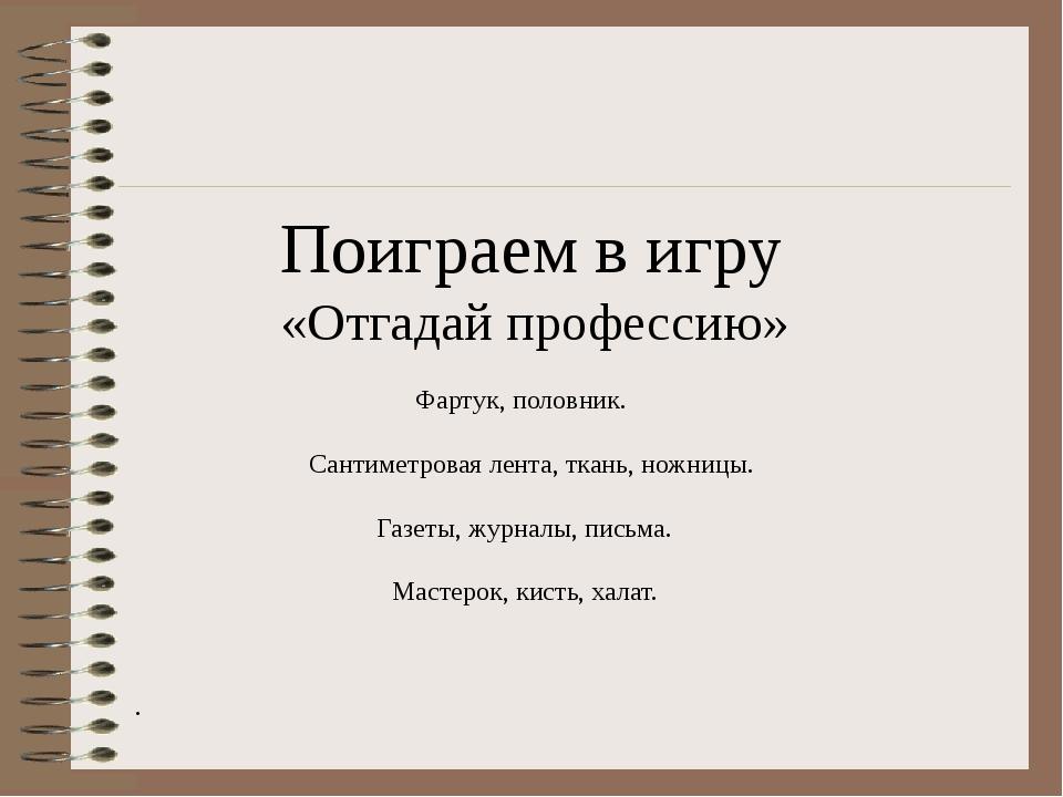 . Поиграем в игру «Отгадай профессию» Фартук, половник. Сантиметровая лента,...