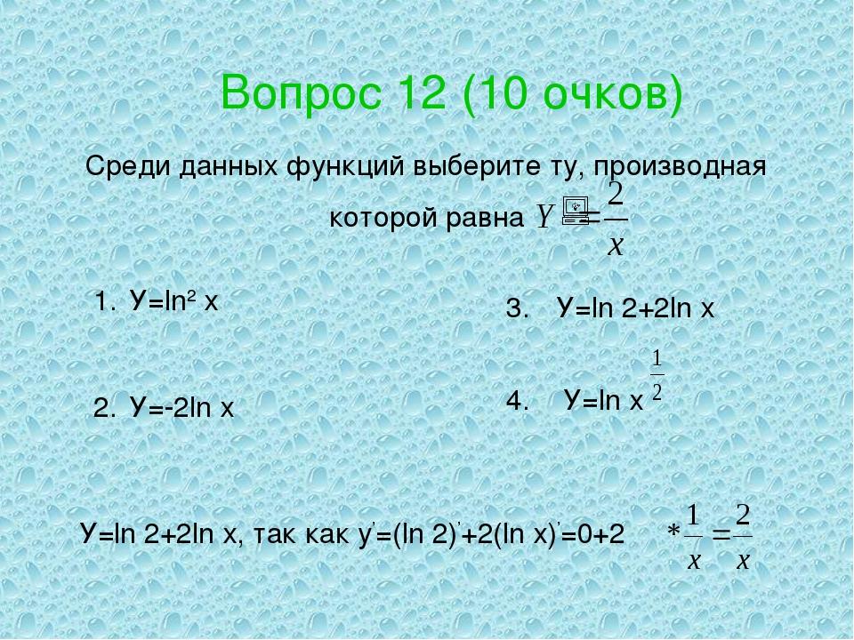 Вопрос 12 (10 очков)