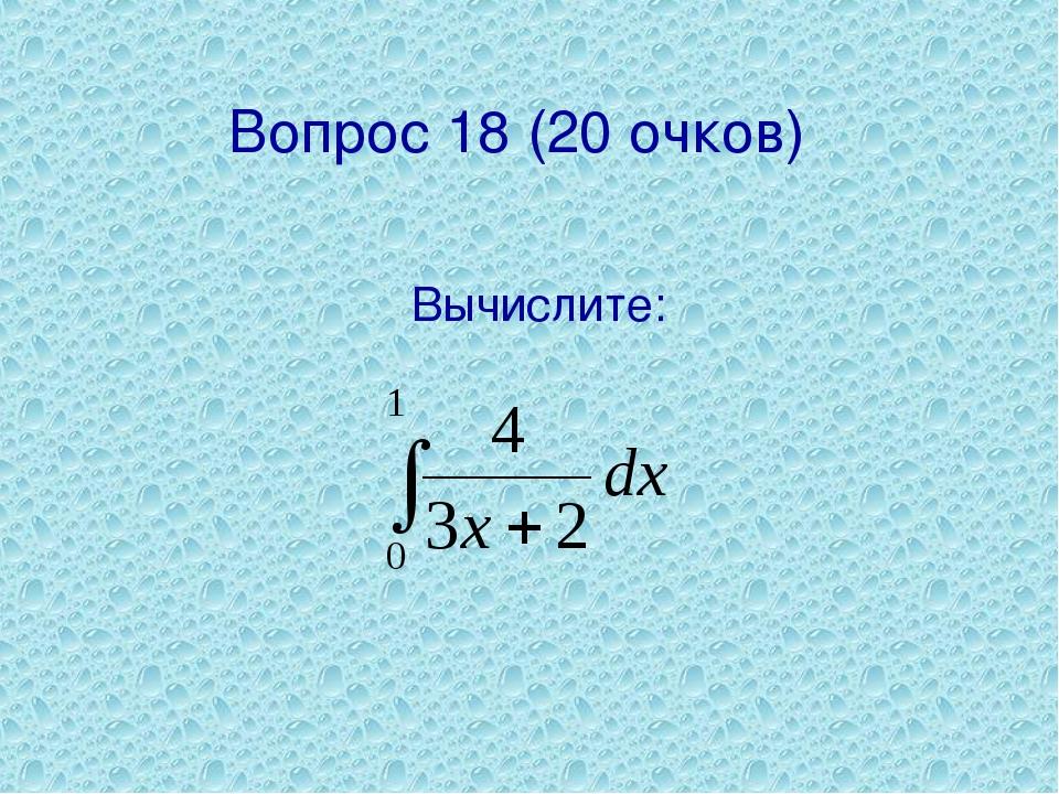Вопрос 18 (20 очков)