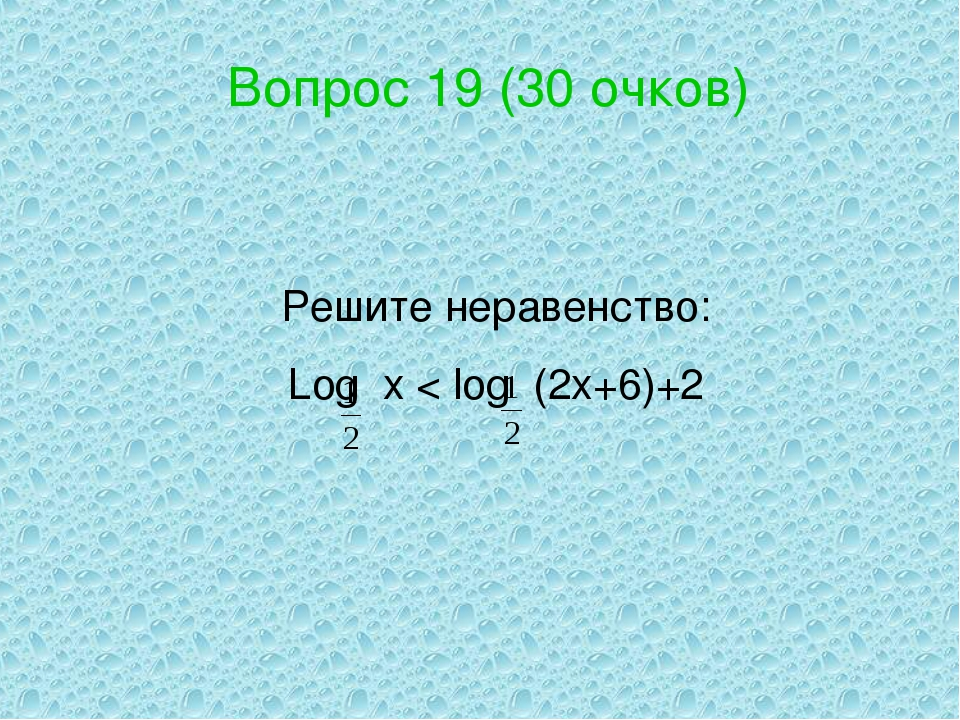 Вопрос 19 (30 очков)
