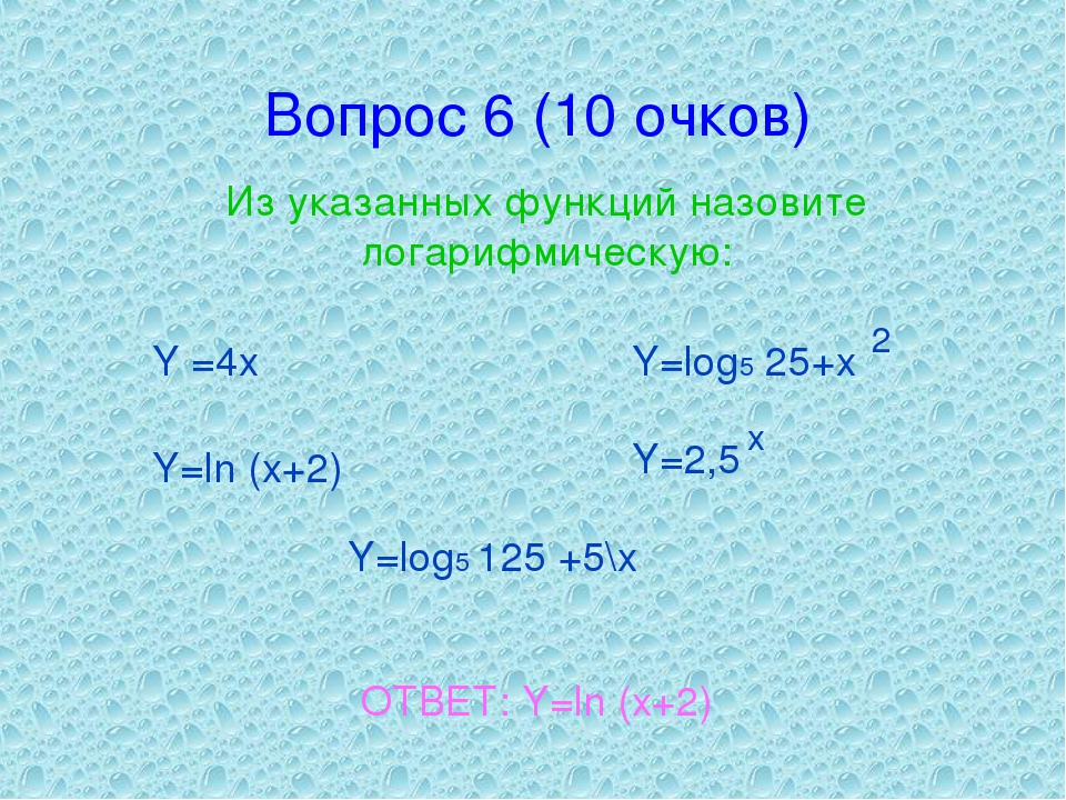Вопрос 6 (10 очков) ОТВЕТ: Y=ln (x+2)