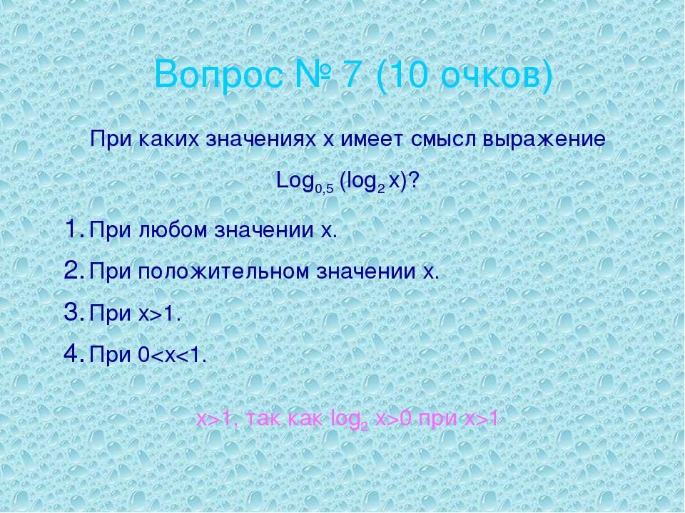 Вопрос № 7 (10 очков) х>1, так как log2 х>0 при х>1