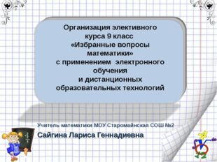 Учитель математики МОУ Старомайнская СОШ №2 Сайгина Лариса Геннадиевна * Орга