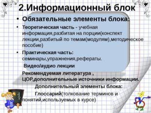 2.Информационный блок Обязательные элементы блока: Теоретическая часть - учеб