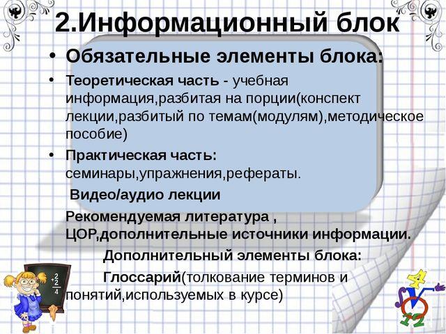 2.Информационный блок Обязательные элементы блока: Теоретическая часть - учеб...