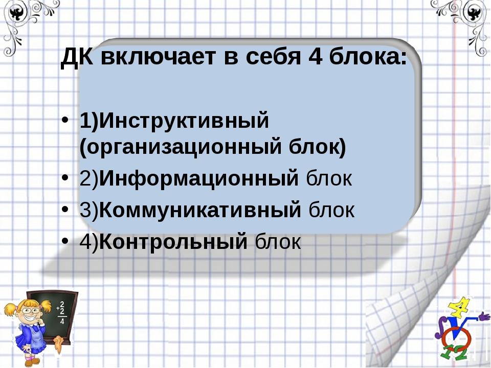ДК включает в себя 4 блока: 1)Инструктивный (организационный блок) 2)Информац...
