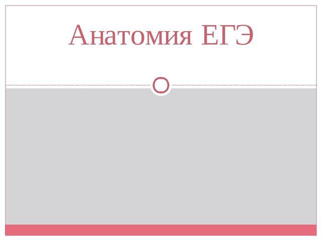 Анатомия ЕГЭ