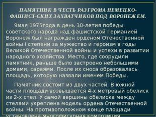 ПАМЯТНИК В ЧЕСТЬ РАЗГРОМА НЕМЕЦКО-ФАШИСТ-СКИХ ЗАХВАТЧИКОВ ПОД ВОРОНЕЖЕМ. 9мая