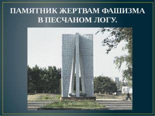 ПАМЯТНИК ЖЕРТВАМ ФАШИЗМА В ПЕСЧАНОМ ЛОГУ.