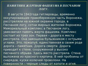 ПАМЯТНИК ЖЕРТВАМ ФАШИЗМА В ПЕСЧАНОМ ЛОГУ. В августе 1942года гитлеровцы, врем