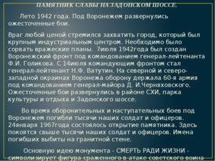 ПАМЯТНИК СЛАВЫ НА ЗАДОНСКОМ ШОССЕ. Лето 1942 года. Под Воронежем развернулись