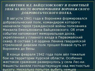 ПАМЯТНИК М.Е. ВАЙЦЕХОВСКОМУ И ПАМЯТНЫЙ ЗНАК НА МЕСТЕ ФОРМИРОВАНИЯ ВОРОНЕЖСКОГ