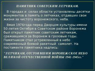 ПАМЯТНИК СОВЕТСКИМ ЛЕТЧИКАМ. В городах и селах области установлены десятки мо