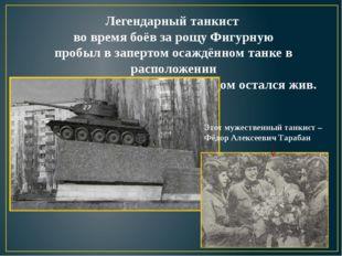 Легендарный танкист во время боёв за рощу Фигурную пробыл в запертом осаждённ