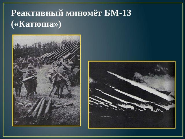 Реактивный миномёт БМ-13 («Катюша»)