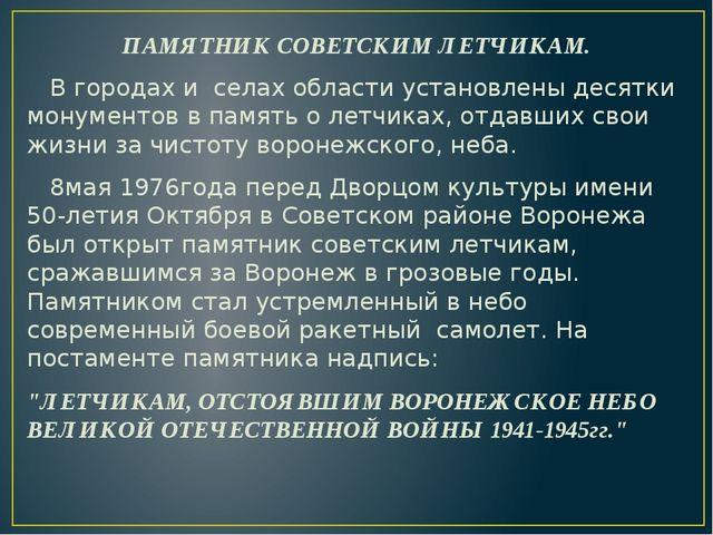 ПАМЯТНИК СОВЕТСКИМ ЛЕТЧИКАМ. В городах и селах области установлены десятки мо...