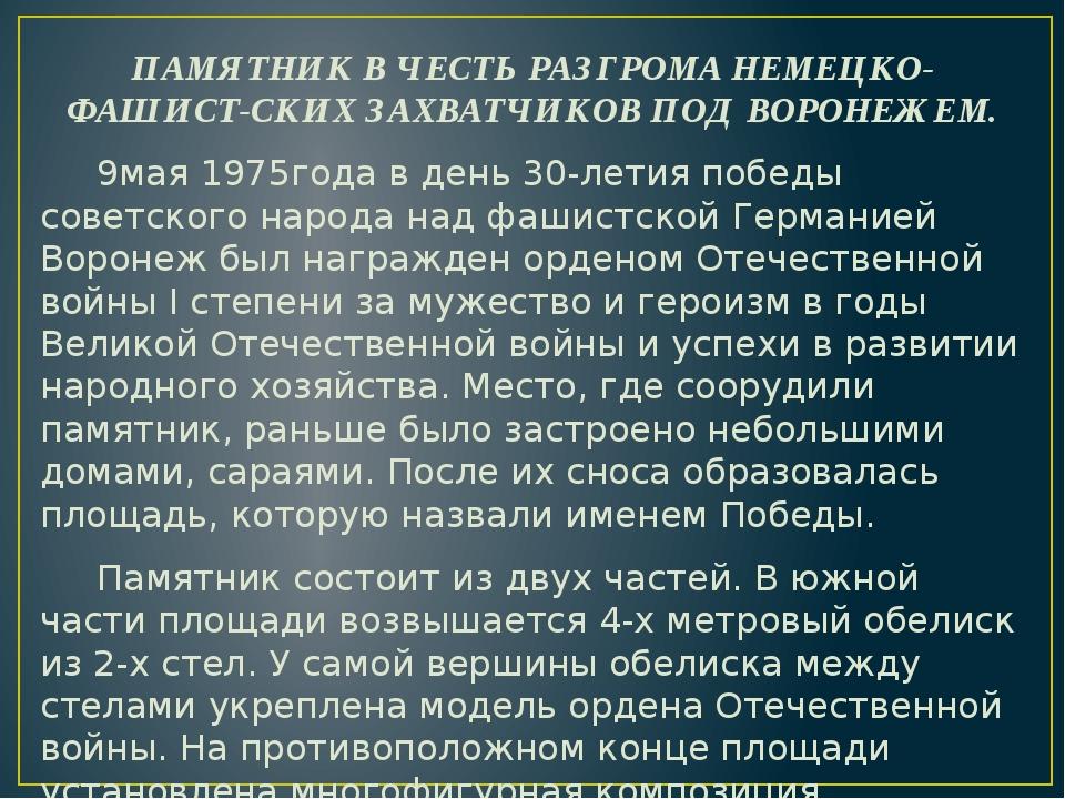 ПАМЯТНИК В ЧЕСТЬ РАЗГРОМА НЕМЕЦКО-ФАШИСТ-СКИХ ЗАХВАТЧИКОВ ПОД ВОРОНЕЖЕМ. 9мая...