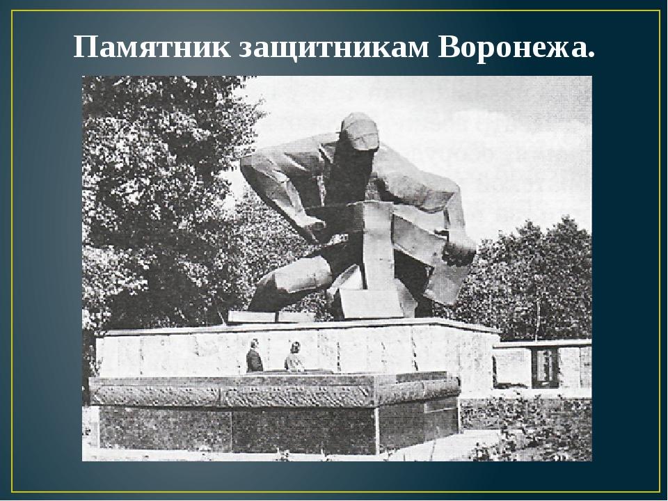 Памятник защитникам Воронежа.