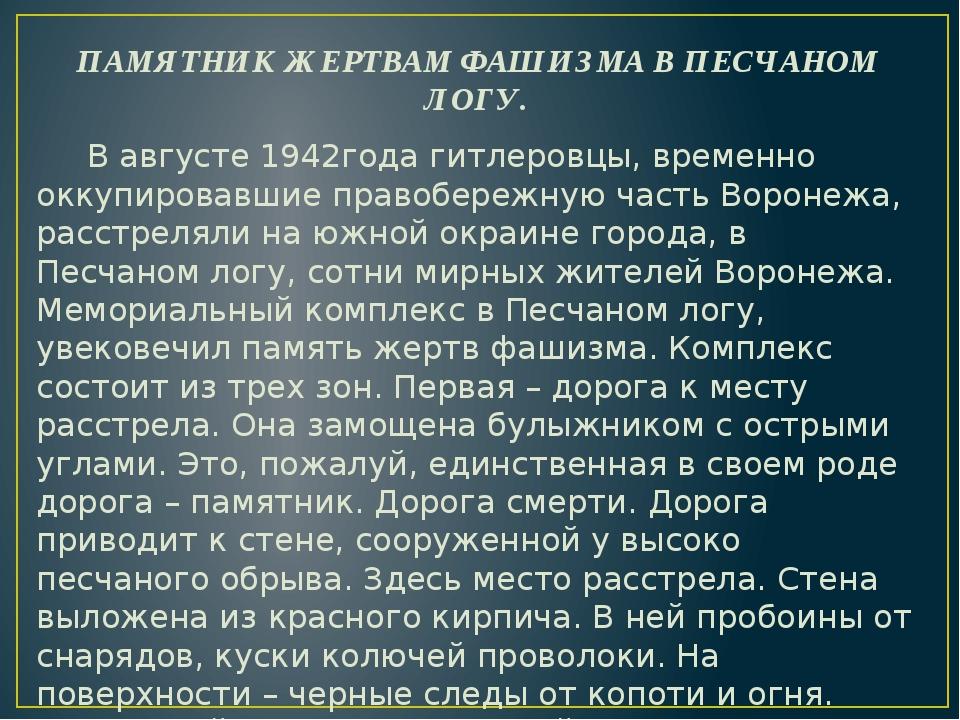 ПАМЯТНИК ЖЕРТВАМ ФАШИЗМА В ПЕСЧАНОМ ЛОГУ. В августе 1942года гитлеровцы, врем...