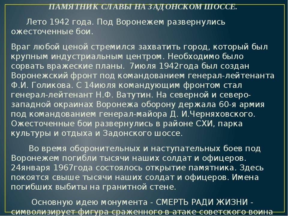 ПАМЯТНИК СЛАВЫ НА ЗАДОНСКОМ ШОССЕ. Лето 1942 года. Под Воронежем развернулись...