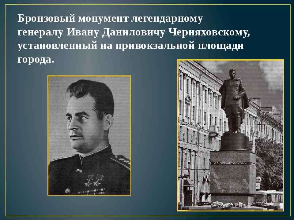 Бронзовый монумент легендарному генералу Ивану Даниловичу Черняховскому, уста...
