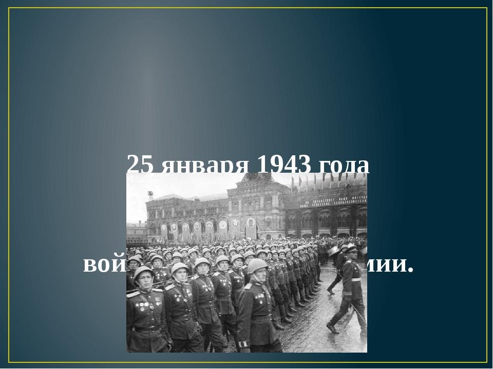 25 января 1943 года город Воронеж освобожден войсками Красной Армии.