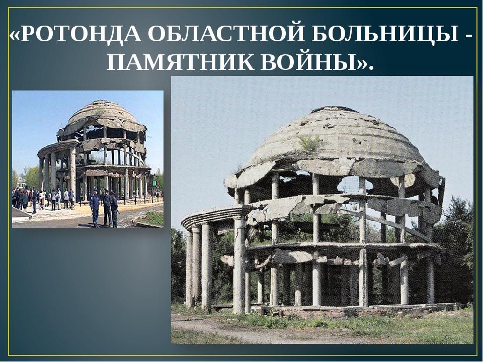 «РОТОНДА ОБЛАСТНОЙ БОЛЬНИЦЫ - ПАМЯТНИК ВОЙНЫ».
