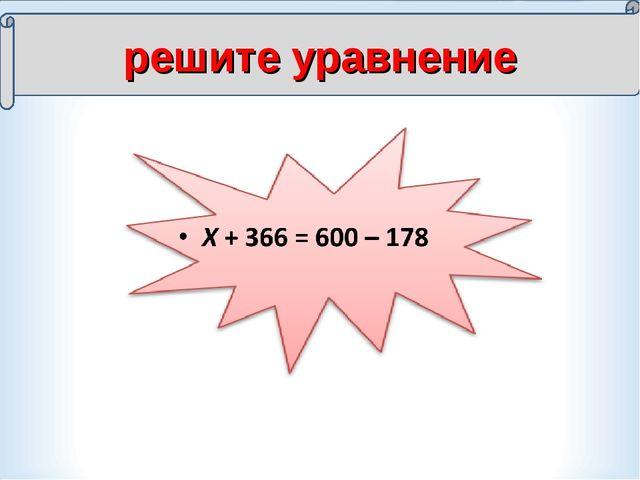 Х + 366 = 600 – 178 решите уравнение
