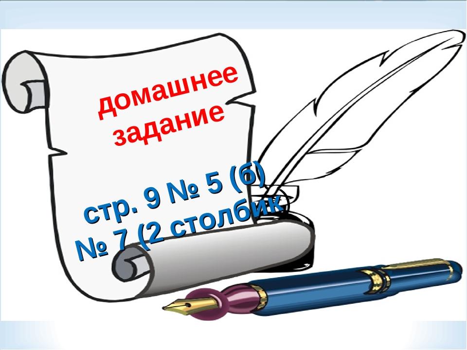 домашнее задание стр. 9 № 5 (б) № 7 (2 столбик)