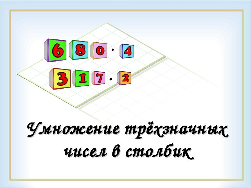Умножение трёхзначных чисел в столбик