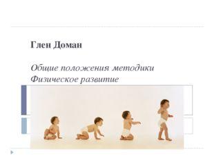 Глен Доман Общие положения методики Физическое развитие