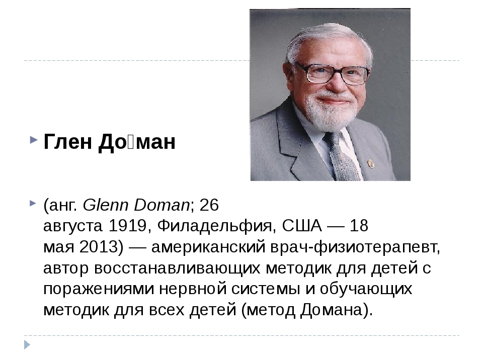 Глен До́ман (анг.Glenn Doman;26 августа1919,Филадельфия,США—18 мая20...