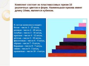 Комплект состоит из пластмассовых призм 10 различных цветов и форм. Наименьша